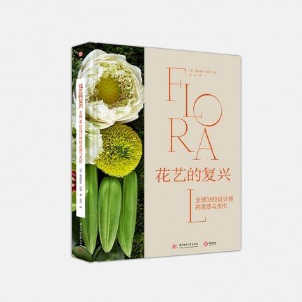 《花艺的复兴》 | 全球38位设计师的灵感与杰作