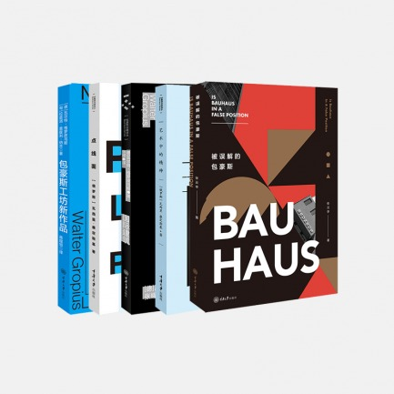 包豪斯系列丛书 共5册 | 艺术从业者都在看的经典书目