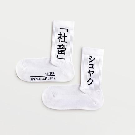 社畜日常 直角中筒袜 | 吸汗抗臭的运动直角中筒袜