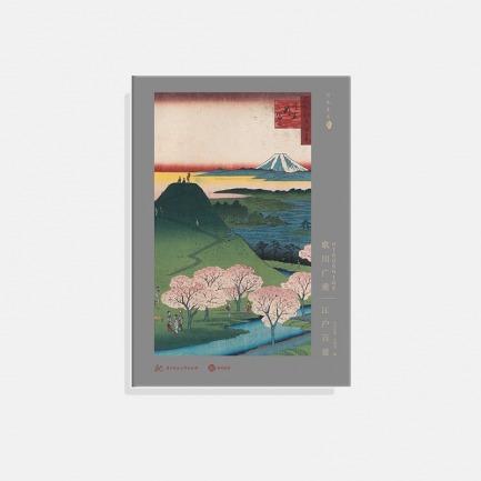 歌川广重:江户百景   日本国宝级艺术作品