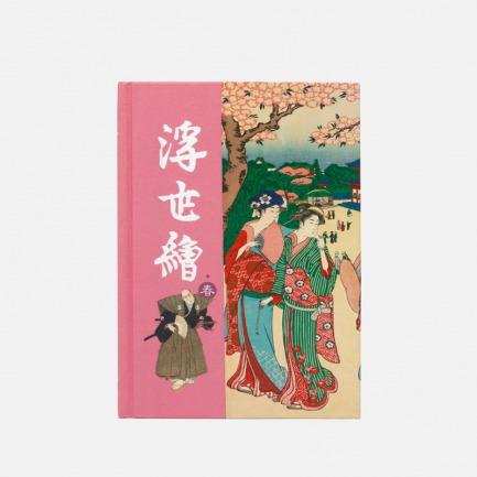 浮世绘四季手账系列——春   给自己不一样的一年