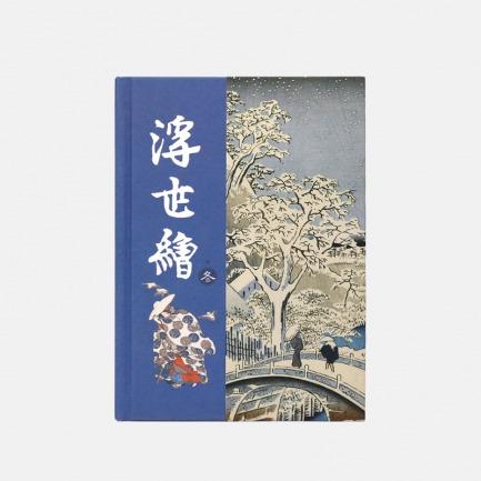 浮世绘四季手账系列——冬 | 给自己不一样的一年