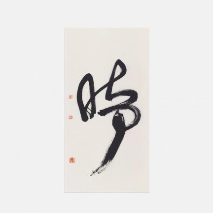 冯唐——《时》 | 冯唐亲笔书法