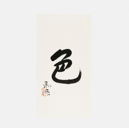 冯唐——《色》 | 冯唐亲笔书法