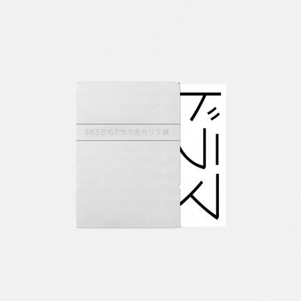 2020版日剧日历 | 30年日剧名台词集