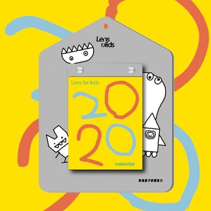 2020年儿童日历 | 专为孩子设计的日历