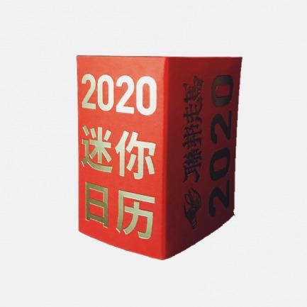 2020迷你日历 | 世界上最小的迷你文艺日历