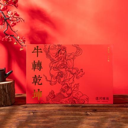 牛转乾坤 年味儿礼盒  | 自雕版印刷传承人李江民