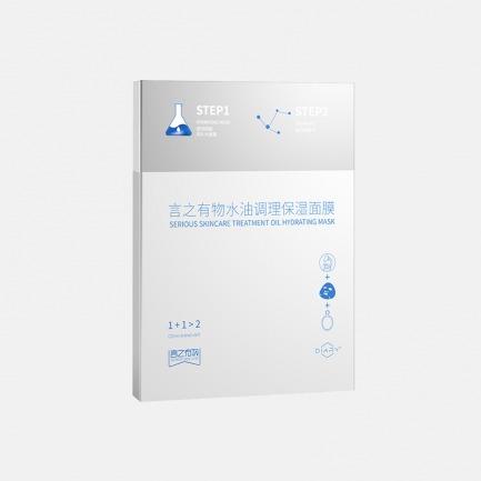 水油调理保湿面膜 | 成分优越 保湿锁水