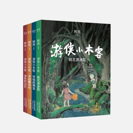 《游侠小木客》 | 孩子读的东方奇幻故事