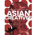 《Asian Creatives-世界を熱くするアジアンクリエイター150人》
