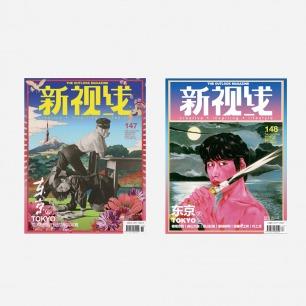 新视线年度重磅特辑《东京》(上下两册)