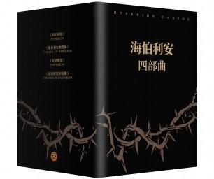 《海伯利安四部曲(套装共4册)》 丹•西蒙斯