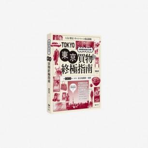 《東京買物終極指南:就算買到破產也甘願!》鄭仙愛