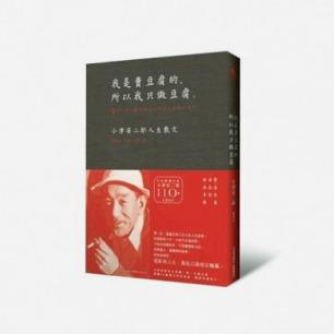 《我是賣豆腐的,所以我只做豆腐:小津安二郎人生散文》