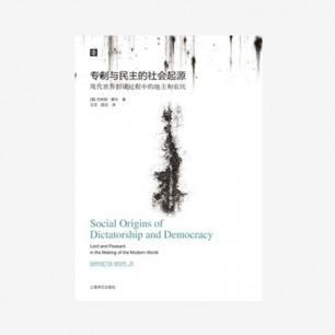 《专制与民主的社会起源:现代世界形成过程中的地主和农民》