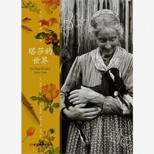 《塔莎的世界》(美国著名生活艺术家塔莎奶奶亲自讲述她的梦幻般的生活,所有女性的幸福偶像)