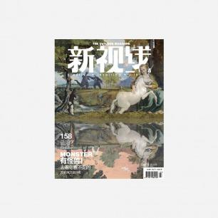 《新视线》2015年7月刊 | 探遍世界文化中的经典形象