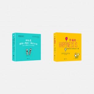 《朋友是,没有人像我一样在乎你》+《幸福是……:500件关于快乐的小小事》
