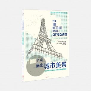《1000个点画出城市美景》 | 动手完成自己的个性画作