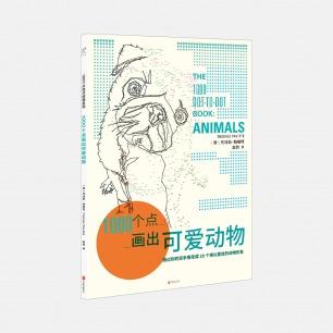 《1000个点画出可爱动物》 | 动手完成自己的个性画作