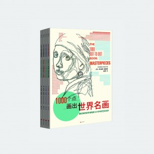 《1000个点连点成画系列套装(4册)》 | 动手完成自己的个性画作