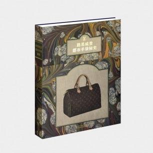《路易威登都市手袋秘史》 | 展示LV手袋的旷世之美