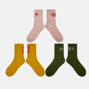 趣味系列字体纯棉中筒袜   色彩明亮充满趣味