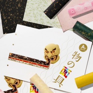 「物の面具」日本半手工和纸集合册 | 精美的礼物、书本、花束包装