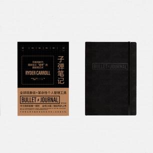 德国灯塔子弹笔记定制礼盒 | 全球千万人分享的超级笔记