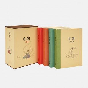 《日诵2019》诗词笔记本   蔡志忠经典诗词漫画