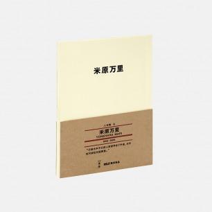"""《米原万里》   读库×MUJI""""人与物""""系列文库本"""