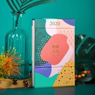 物种日历2020年 | 原创网红创意手撕台历摆件精品礼物