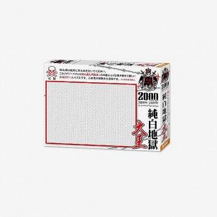 BEVERLY 拼图 - 純白地獄 2000片
