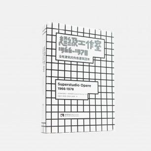 超级工作室1966-1978   建筑设计艺术的灵感圣典