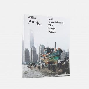 蔡国强:九级浪   连结中国传统诗意美学哲理