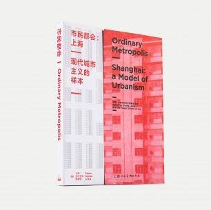 上海 现代城市主义的样本   在现代建筑的延展研究