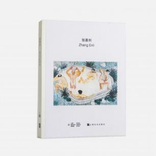 张恩利画册   回溯始终不渝的绘画之路
