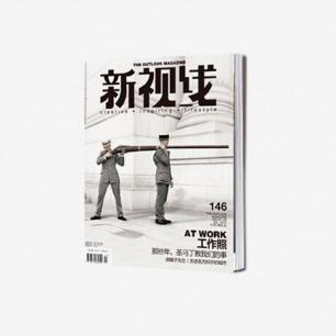 《新视线》 中国原创时尚生活创意月刊杂志 2014年7月