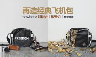 商店专题 | THE EDIT/刘治治陈天灼怎样设计飞机包