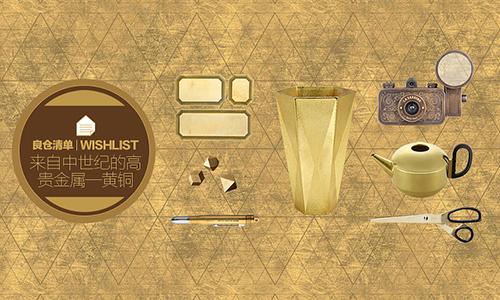 良仓清单/来自中世纪的高贵金属—黄铜