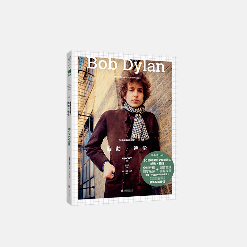 经典摇滚音乐指南   新诺奖得主鲍勃·迪伦